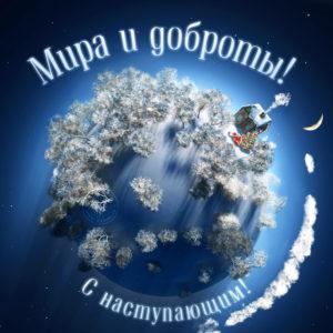 noviy-god-1959